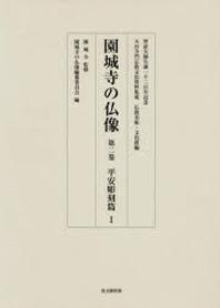 園城寺の佛像 第2卷
