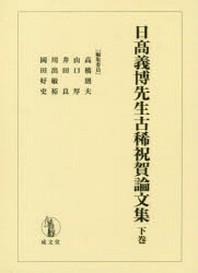 日高義博先生古稀祝賀論文集 下卷