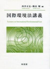 國際環境法講義