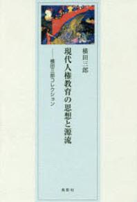現代人權敎育の思想と源流 橫田三郞コレクション