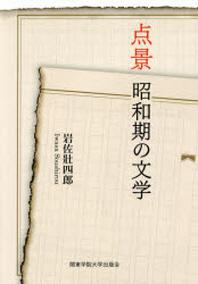点景 昭和期の文學