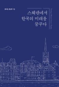 스웨덴에서 한국의 미래를 꿈꾸다