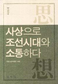 사상으로 조선시대와 소통하다