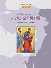 사도들과 함께 쓰는 나의 서간(2) 요한묵시록 (학생용)