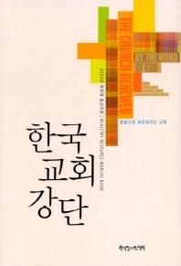 한국 교회 강단