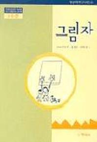 그림자(1수준)(유치원교육과정2000에 기초한 생활주제 교육계획)