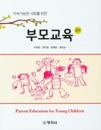 지속가능한 사회를 위한 부모교육