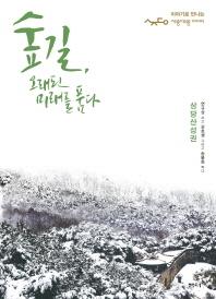 숲길, 오래된 미래를 품다(상당산성권)