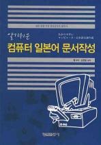 알기쉬운 컴퓨터 일본어 문서작성