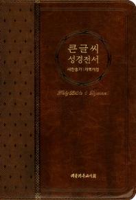큰글씨 성경전서(브라운)(NKR83BU)(특대)(새찬송가)(개역개정)(색인)