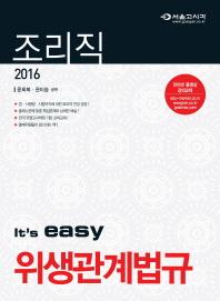 It's easy 위생관계법규(조리직)(2016)