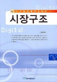 디지털컨텐츠산업의 시장구조