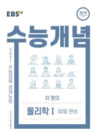EBS 수능개념 강의노트 고등 차영의 물리학1 30일 완성(2021 수능대비)