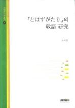 도와즈가타리 경어 연구