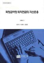 확정급여형 퇴직연금의 자산운용(2008년 3월)