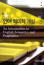 언어 의미학 개설