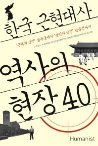 한국 근현대사 역사의 현장 40