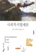 사회복지법제론(제5판)
