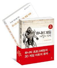 유니티프로그래밍과 3D 게임 아트의 정석 세트