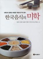 한국음식의 미학