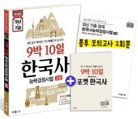 9박 10일 한국사능력검정시험 고급