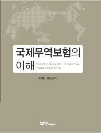 국제무역보험의 이해