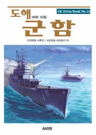 도해 군함