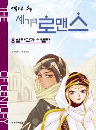 역사 속 세기의 로맨스. 8: 살라딘과 시벨라