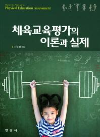 체육교육평가의 이론과 실제