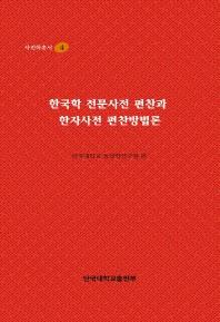 한국학 전문사전 편찬과 한자사전 편찬방법론