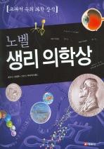 교과서 속의 과학 상식 노벨 생리 의학상