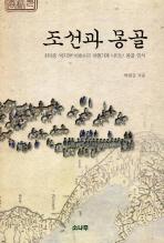 조선과 몽골