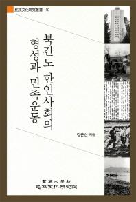북간도 한인사회의 형성과 민족운동