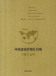 국제경제관계의 이해: 이론과 실제