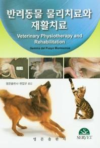 반려동물 물리치료와 재활치료