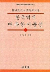 한국역대 여류한시문선 (하)