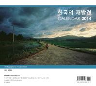 한국의 재발견 달력 2014