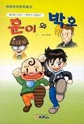 훈이와 박호(어린이신앙만화 3)