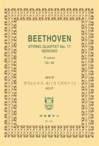 베토벤: 현악 4중주곡 제11번 세리오스 바단조 OP.95