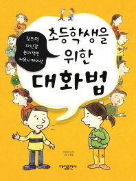 초등학생을 위한 대화법