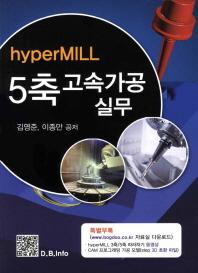 hyperMILL 5축 고속가공 실무