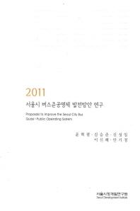 서울시 버스준공영제 발전방안 연구(2011)
