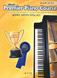 알프레드 프리미어 피아노 코스 제1급(하) 연주곡집