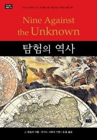 탐험의 역사(역사명저시리즈 16)