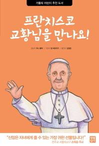 프란치스코 교황님을 만나요!