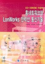 홈네트워크와 LONWORKS 전력선 통신기술(ED-5960을 이용한)