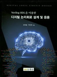 Verilog HDL을 이용한 디지털 논리회로 설계 및 응용
