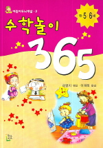 수학놀이 365(만5,6세)