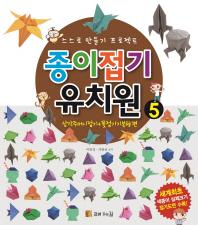 종이접기 유치원. 5: 삼각주머니접기+꽃접기기본형 편