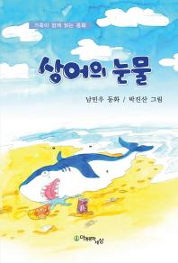 상어의 눈물